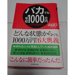 ダイヤモンド社 - バカでも年収1000万円