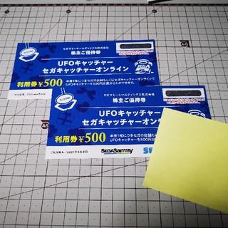 SEGA - セガサミー 株主優待券 1000円分