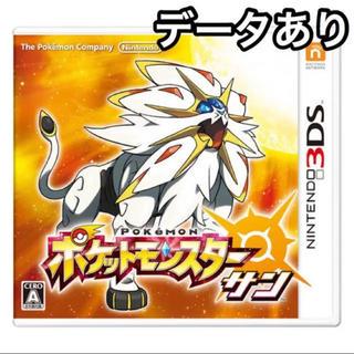 ポケモン - ポケットモンスター サン ソフトのみ データあり 美品! 3DS ポケモン