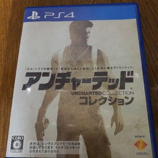 PlayStation4 - 【送料無料】アンチャーテッド コレクション