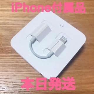 iPhone - iPhone 変換アダプタ