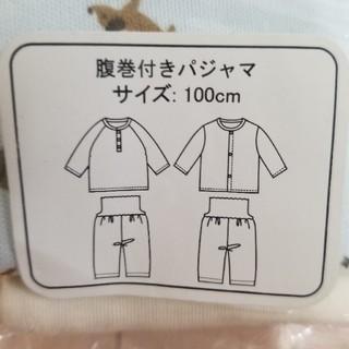 ベルメゾン - 新品未使用♪100センチ腹巻き付きパジャマ2着組