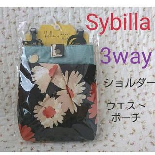 Sybilla - シビラ 3wayポケットプラス ポシェット  ショルダーバッグ  ウエストポーチ