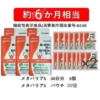 富士フイルム - トコさん専用【約6ヵ月相当】 メタバリアS(約30日分)×5×パウチ×30