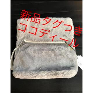 ココディール(COCO DEAL)の新品タグ付き ココディール  クラッチバッグ グレー ファー(クラッチバッグ)