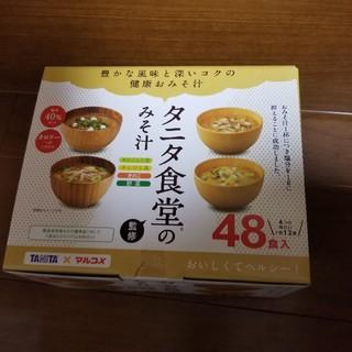 タニタ(TANITA)のマルコメ タニタ食堂  即席味噌汁 48食(インスタント食品)