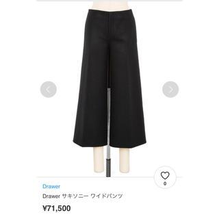 ドゥロワー(Drawer)のDrawer 18AW☆極美品☆ ウールサキソニーワイドパンツ ブラック 36(カジュアルパンツ)