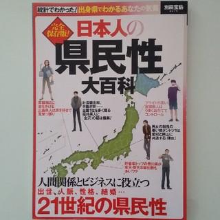 タカラジマシャ(宝島社)の日本人の県民性大百科(人文/社会)