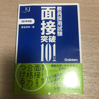 ガッケン(学研)の教員採用試験 面接突破101事例2019(人文/社会)