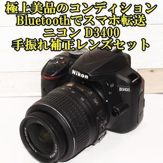 ★極上美品&スマホ転送★ニコン D3400 手振れ補正レンズセット