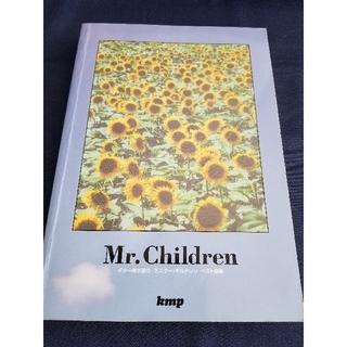 Mr.Children ギター弾き語り ミスターチルドレン ベスト曲集 ミスチル