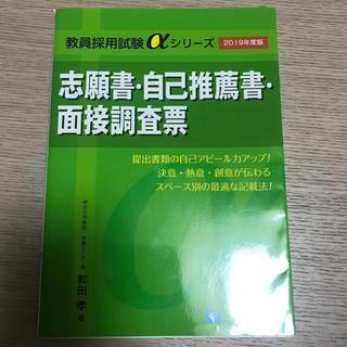 志願書・自己推薦書・面接調査票(2019年度版)(人文/社会)