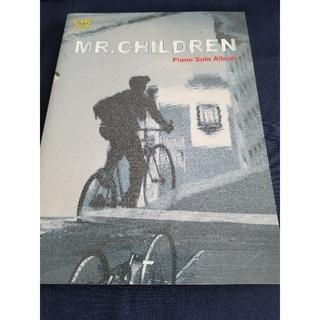 Mr.Children ミスチル ピアノ ソロ アルバム 楽譜