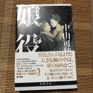 角川書店 - 宝塚