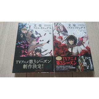 角川書店 - 文スト 文豪ストレイドッグス 漫画 15巻&16巻セット