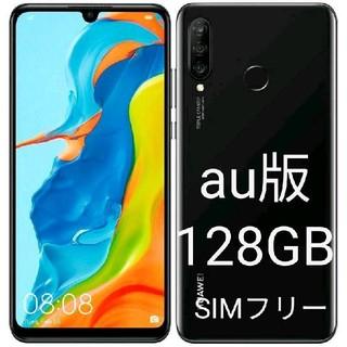 ANDROID - 128GB☆HUAWEI P30 lite/au HWV33【新品SIMフリー