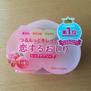 Pelikan - スクラブ石鹸「恋するおしり」 新品