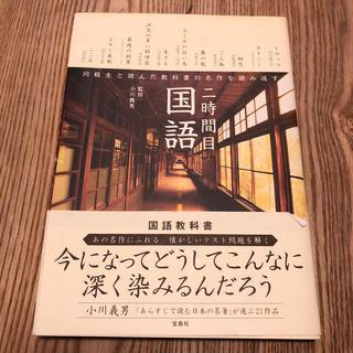 タカラジマシャ(宝島社)の二時間目国語(人文/社会)