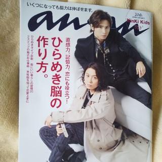 マガジンハウス(マガジンハウス)のanan (アンアン) 2017年 3/1号 (生活/健康)