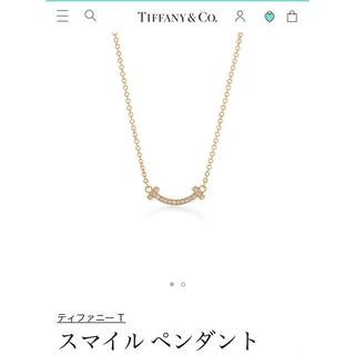 Tiffany & Co. - ティファニー スマイルネックレス ダイヤ k18YG 正規品