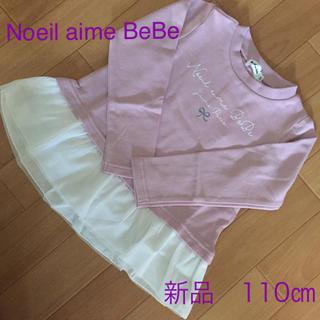 ベベノイユ(BEBE Noeil)の51%OFF 新品 長袖 すそチュール チュニック 110㎝(Tシャツ/カットソー)