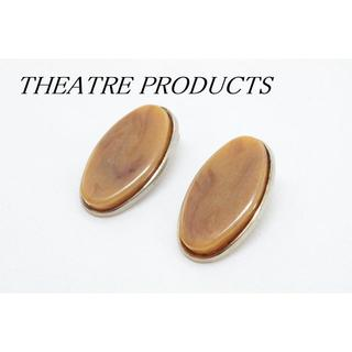 THEATRE PRODUCTS - 【R964】THEATRE PRODUCTS オーバル イヤリング