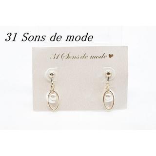 トランテアンソンドゥモード(31 Sons de mode)の【R965】31 Sons de mode パールビーズ フープ イヤリング(イヤリング)