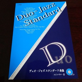 デュオ ジャズスタンダード曲集(CD付)