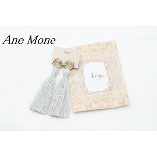 アネモネ(Ane Mone)の【R966】Ane Mone アネモネ タッセル イヤリング (イヤリング)
