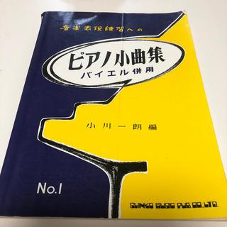 ピアノ 小曲集 バイエル併用