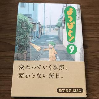 アスキーメディアワークス(アスキー・メディアワークス)のよつばと!(9)(青年漫画)