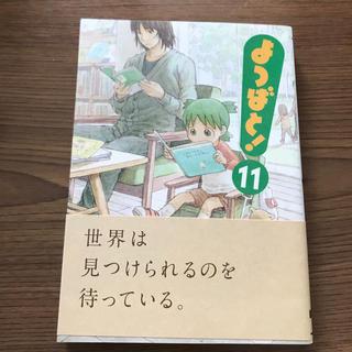 アスキーメディアワークス(アスキー・メディアワークス)のよつばと!(11)(青年漫画)