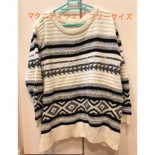 LEPSIM - マタニティセーター ニット 授乳服