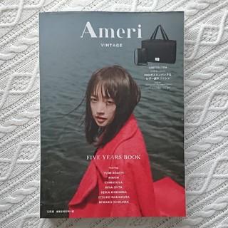 アメリヴィンテージ(Ameri VINTAGE)のAmeri VINTAGE FIVE YEARS BOOK +付録サコッシュ(ファッション/美容)
