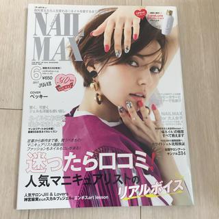 NAIL MAX (ネイル マックス) 2017年 06月号