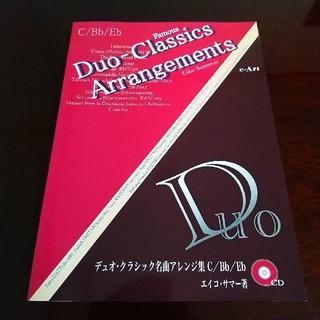 デュオ クラシック名曲アレンジ集C/Eb/Bb(CD付)