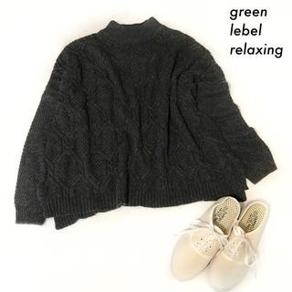 グリーンレーベルリラクシング(green label relaxing)のgreen label relaxing★ハイネック 長袖ニット オーバーサイズ(ニット/セーター)