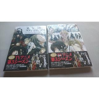 角川書店 - 文スト 文豪ストレイドッグス 漫画 5巻&6巻セット