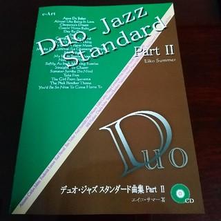 デュオ ジャズ スタンダード曲集Part II(CD付)
