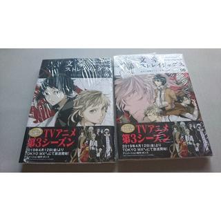 角川書店 - 文スト 文豪ストレイドッグス 漫画 8巻&9巻セット
