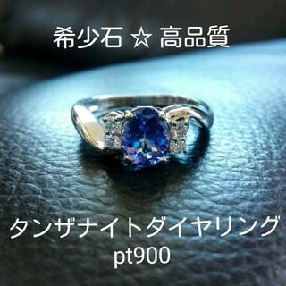 希少宝石☆高品質 タンザナイトリング pt900 鑑別書付き!(リング(指輪))