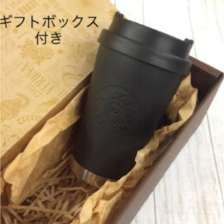 Starbucks Coffee - ギフトボックス入り スタバ タンブラー マットブラック