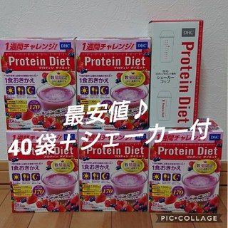 DHC - プロテインダイエット ベリーミックス味40袋+シェーカー付