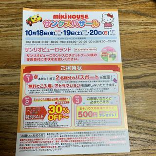 ミキハウス(mikihouse)のミキハウス  サンクス(遊園地/テーマパーク)