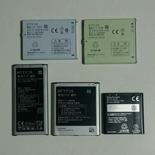 NTTdocomo - docomo!充電池セット!179