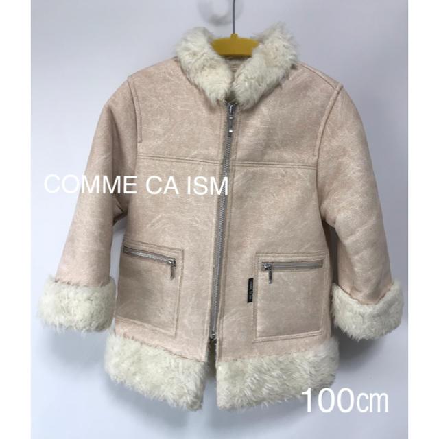 COMME CA ISM(コムサイズム)のムートン 100㎝♡コムサ キッズ/ベビー/マタニティのキッズ服女の子用(90cm~)(コート)の商品写真