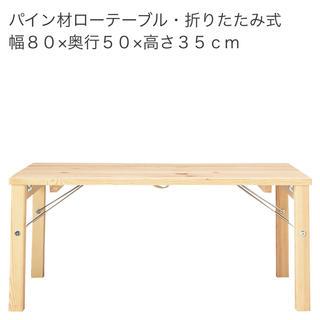 ムジルシリョウヒン(MUJI (無印良品))の無印良品 折りたたみ ローテーブル(折たたみテーブル)
