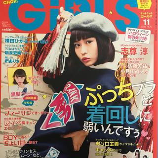 CHOKi CHOKi girls (チョキチョキ・ガールズ) 2015年 11(ファッション)