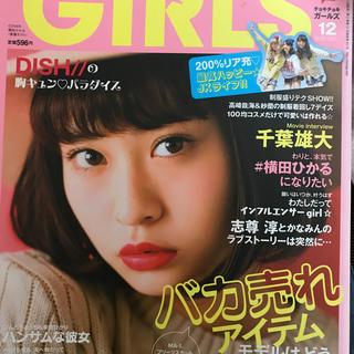 CHOKi CHOKi girls (チョキチョキ・ガールズ) 2015年 12(ファッション)