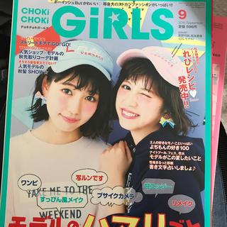 CHOKi CHOKi girls (チョキチョキ・ガールズ) 2015年 09(ファッション)